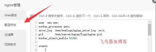 宝塔面板中nginx在CDN环境下获取用户真实IP的方法