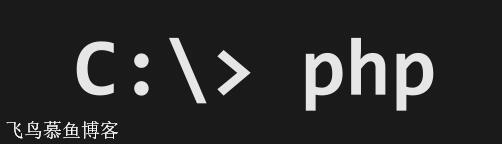 PHP删除数组中指定值的元素的方法