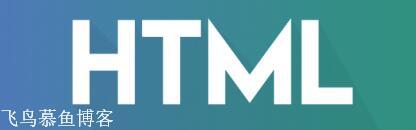 HTML5中的预加载功能