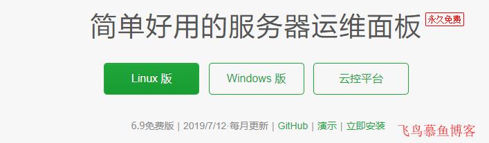 宝塔服务器面板liunx版本命令以及软件路径大全