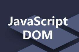 js html自动刷新页面的方法