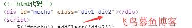 jq addClass() 方法