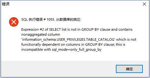 mysql 高版本 sql_mode=only_full_group_by 问题解决方法