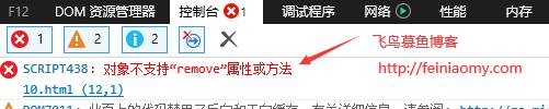 """解决IE浏览器对象不支持""""remove""""属性的方法"""