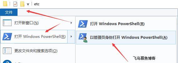 windows10 修改host文件教程