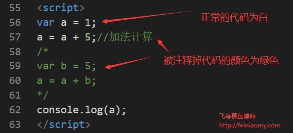 javascript代码注释