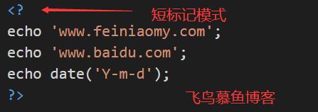 php 短标记风格模式