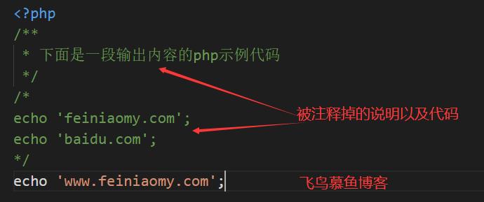 php中注释符号的使用方法