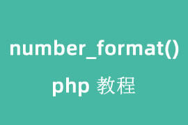 php number_format() 函数介绍与使用方法