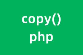 php 简单复制文件的方法
