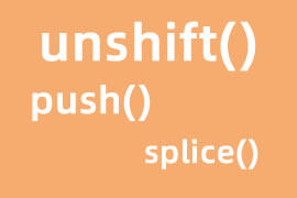 js数组添加元素的几种方法