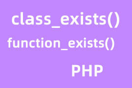 php 判断函数和类是否存在的方法