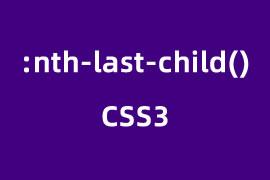 CSS3 选择倒数第几个元素的方法