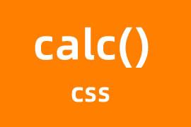 css calc() 进行计算的方法