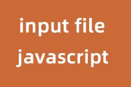 js 清空 input file 的值的方法