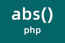 php 负数转正数的教程