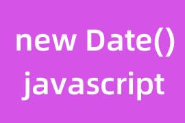 js 时间戳与日期格式之间相互转换的方法教程