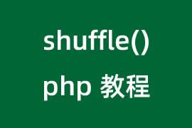 php数组随机排序的方法教程
