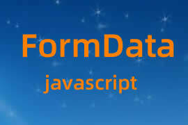 js FormData 对象的使用方法
