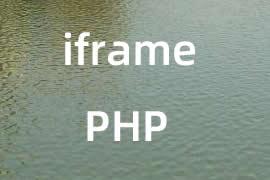 php 禁止网页被iframe调用的方法