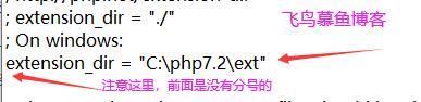 修改php.ini 路径