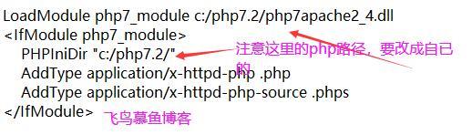 apache 加载 php 模块