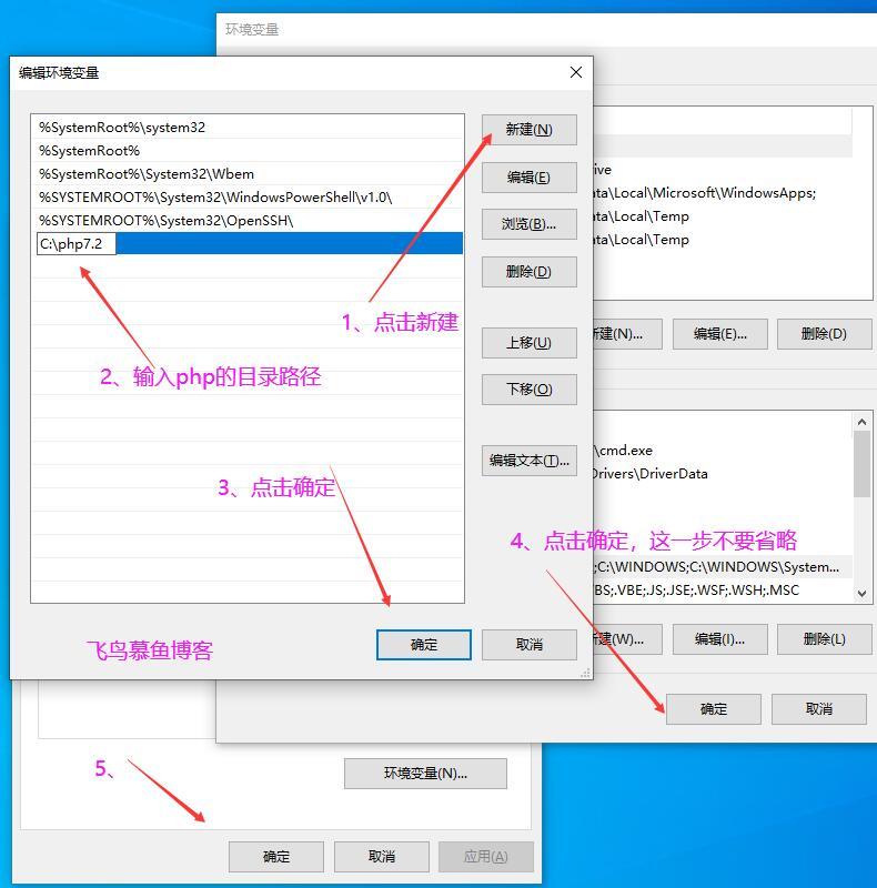 添加php系统环境变量