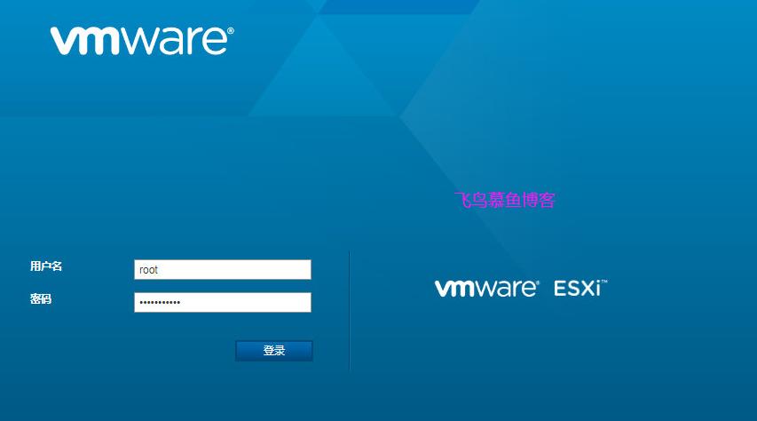 VMware ESXi 安装配置教程(二)